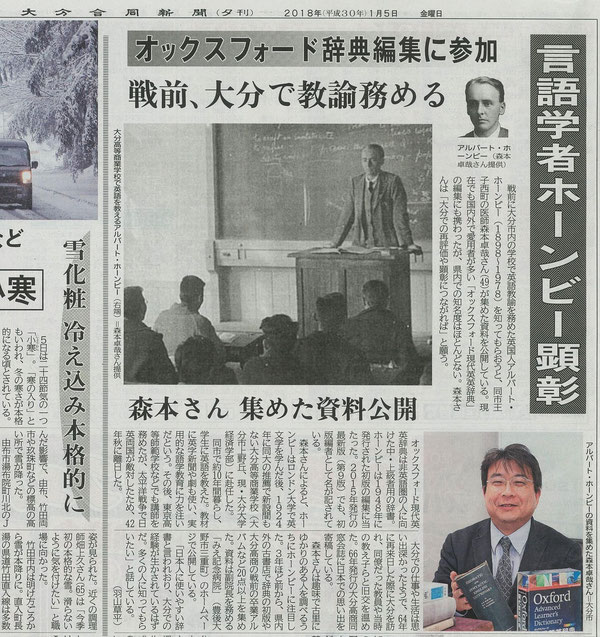 大分合同新聞 2018年(平成30年)1月5日朝刊より