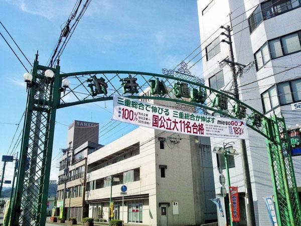三重町トキハ通り商店街の横断幕(※クリックすると拡大します)