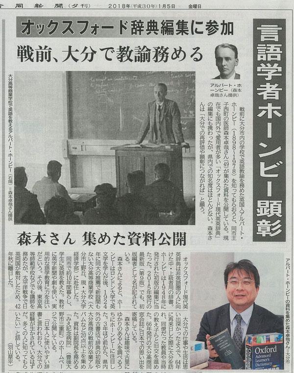 ©大分合同新聞2018年1月5日(金)夕刊より