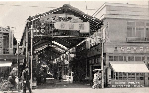 昭和14~15年頃の竹町通り入り口(電車通り側から撮影)の風景絵葉書(著者所収)