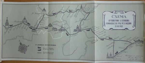 Схема путешествия А.С.Пушкина на Урал