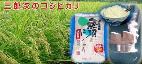 24年産新米・魚沼産コシヒカリ