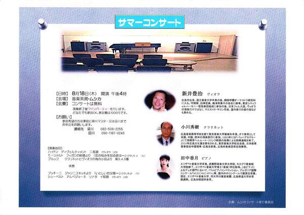 サマーコンサート20110818