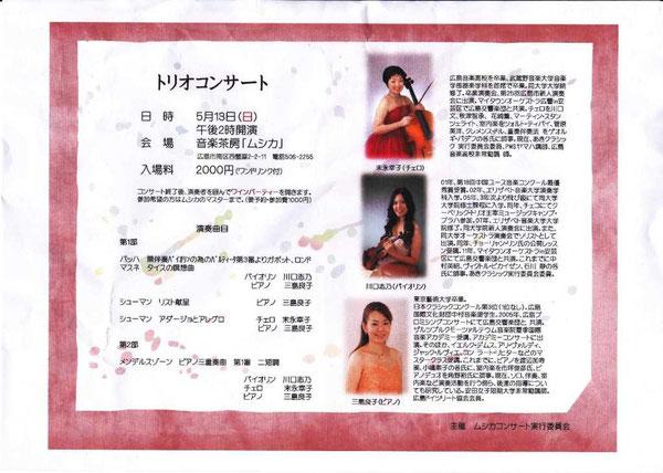 トリオコンサート 末永幸子 川口志乃 三島良子