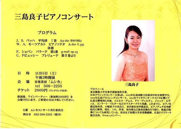 三島良子コンサート111105