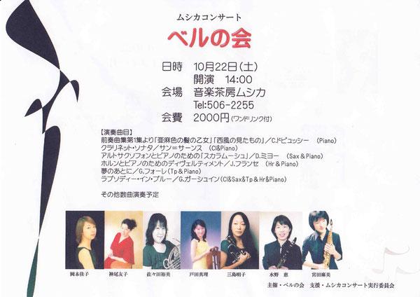 ベルの会コンサート20111022
