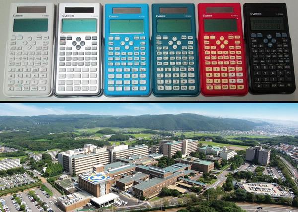写真上:CANONの関数電卓(所収) 写真下:挟間町の大分大学医学部・附属病院全景(©大分大学)