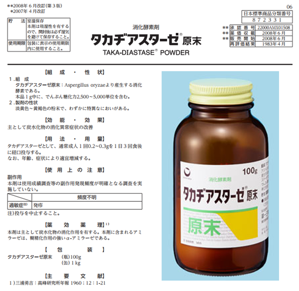 『タカヂアスターゼ®原末』の薬剤添付文書と写真 ©第一三共株式会社
