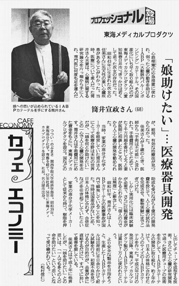 ©産経新聞 平成22年(2010年)6月14日