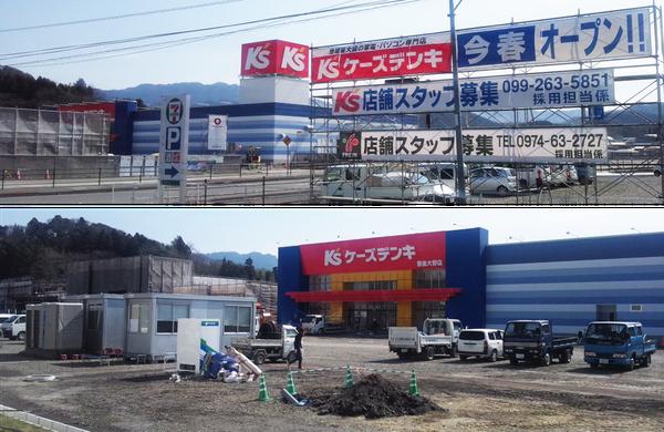 写真上:店舗スタッフ募集広告、写真下:ケーズデンキ(右)と工事中のフレイン(左)