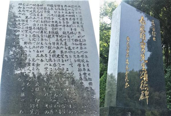 大分市梅が丘の吉野梅園入り口にある、『春藤猪三男先生頌徳碑』