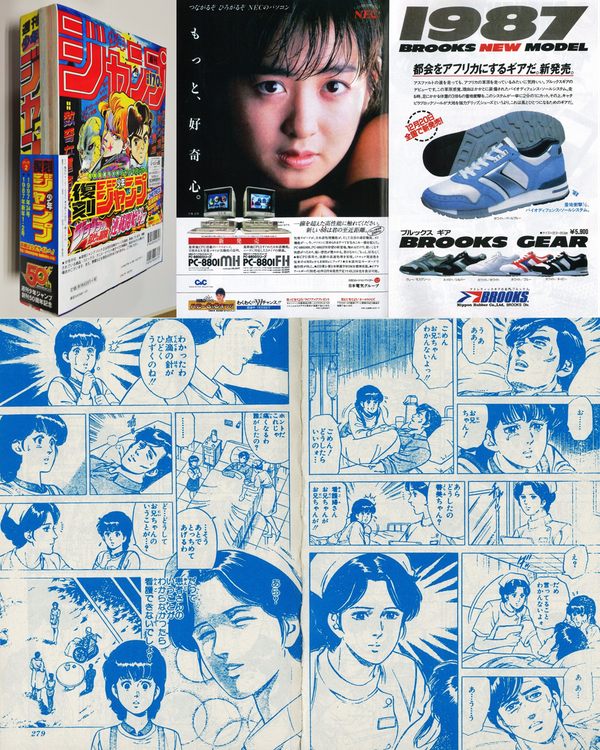 復刻少年ジャンプ 第2弾 1987年新年1・2号、1997年34号 (©集英社 ©北条司)
