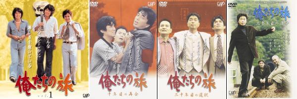 『俺たちの旅』、『十年目の再会』、『二十年目の選択』、『三十年目の運命』 ©日本テレビ ©vap