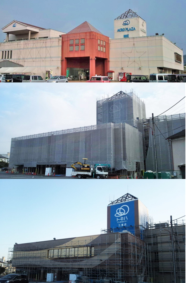 写真上:改装前のトキハ三重店(西側より)、写真中・下:改装中のトキハ三重店(南側より)