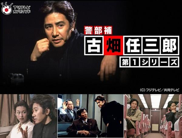 『警部補 古畑任三郎』©フジテレビ ©共同テレビ