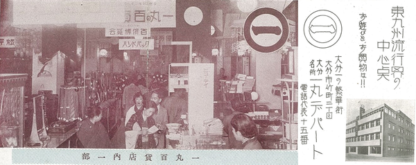 大分県で初の百貨店として竹町2丁目に開店した一丸デパートの広告(著者所収)