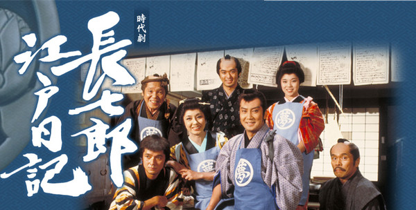 時代劇「長七郎江戸日記」©日本テレビ ©ユニオン映画