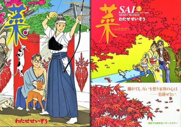 左:『菜 sai』第6巻、右:『菜~ふたたび~』第2巻 ©わたせせいぞう ©講談社