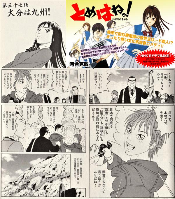 『とめはねっ! 鈴里高校書道部』第57話「大分は九州!」より ©河合克敏 ©小学館