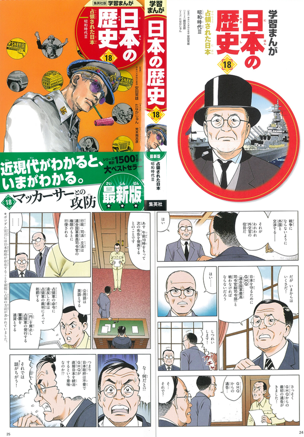 ©集英社 学習まんが「日本の歴史」第18巻 占領された日本(昭和時代Ⅲ)