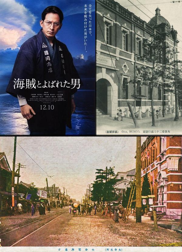 写真左上:©東宝 ©2016「海賊と呼ばれた男」制作委員会 右上:二十三銀行(現 大分銀行赤レンガ館)の大正時代の絵葉書、下:電車通りと二十三銀行の絵葉書(いずれも著者所収)
