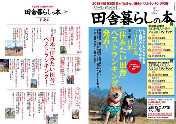 ©宝島社『田舎暮らしの本』2018年2月号より