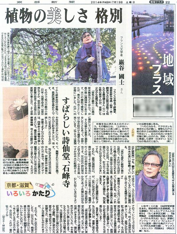 京都いろいろかたり(京都新聞掲載記事)