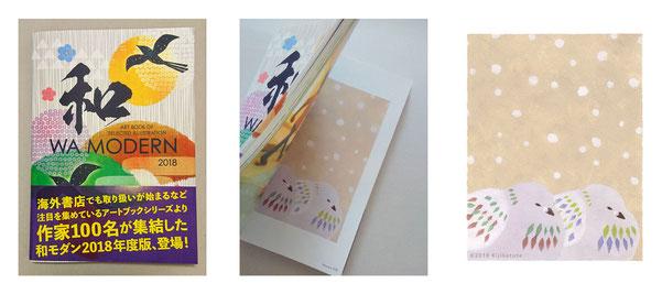 『ART BOOK OF SELECTED ILLUSTRATION  WA MODERN 和モダン 2018』(artbook事務局/東方出版) 掲載作「雪のふくら鳩」