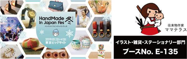 HandMade in Japan Fes 冬 ママテラス Supermom Japan   古事記 カード 絵本 カレンダー 和紙