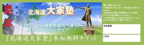 北海道大家塾参加無料チケット(旧デザイン)