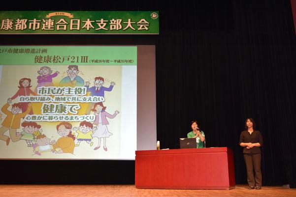 松戸市の発表