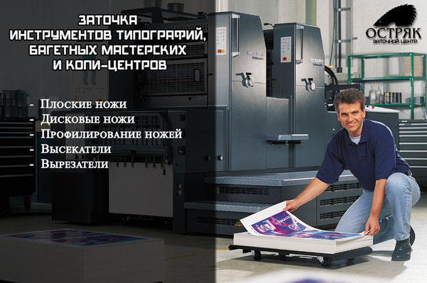Заточка инструментов типографий, мини-типографий и копи-центров