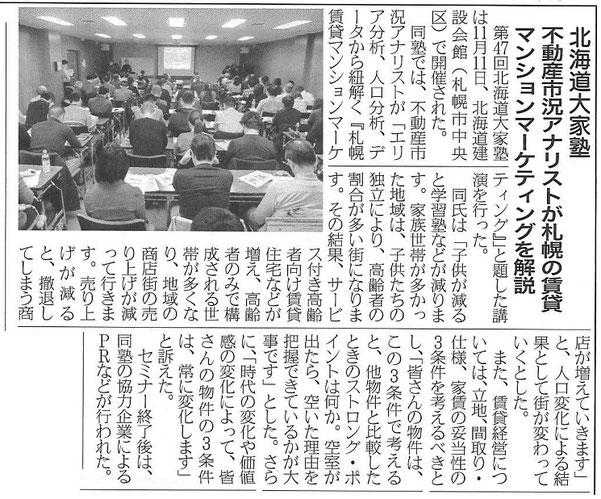 第47回北海道大家塾の記事