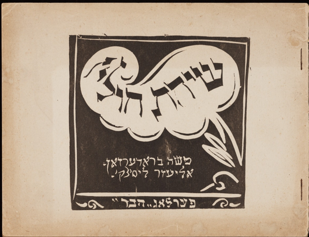 『Sihas hulin: Eyne fun di geshikhten (An Everyday Conversation)』(1917年)
