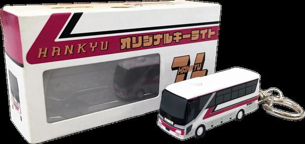 キーライト Jバス型 パッケージ
