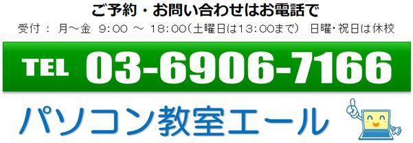 0369067166