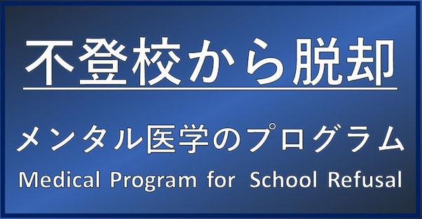 不登校から脱却できるメンタル医学 Medical Program for  School Refusal 【本郷赤門前クリニック】