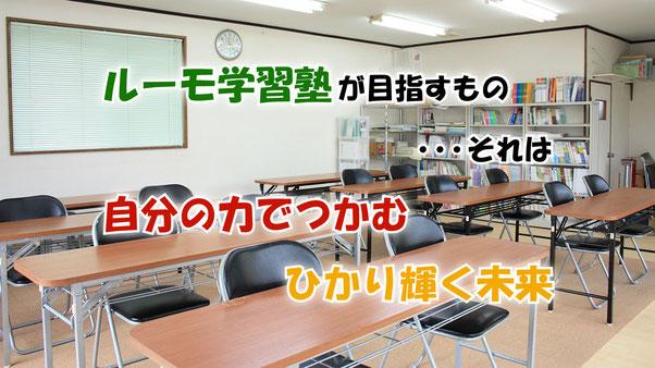 ルーモ学習塾の写真