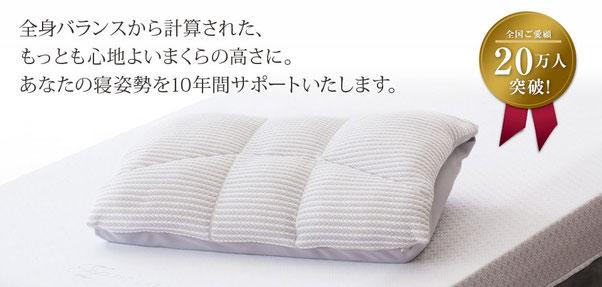 オーダーメイド枕プレゼント