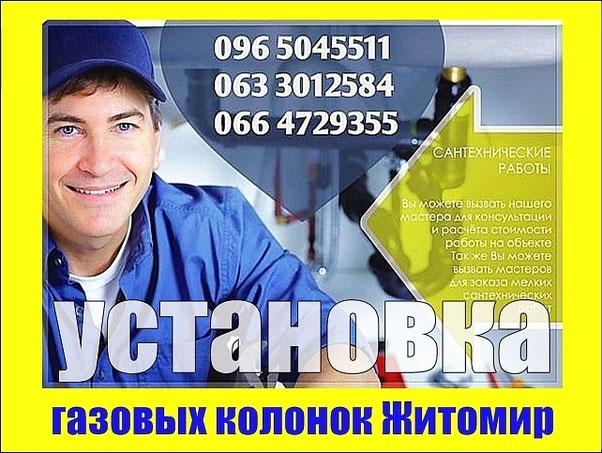Установка газовой колонки Житомир