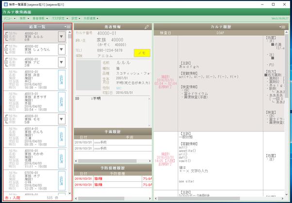 動物病院用電子カルテ(+KAR)のカルテ検索画面の写真