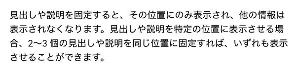 ↑固定機能の説明〜Google広告ヘルプより〜