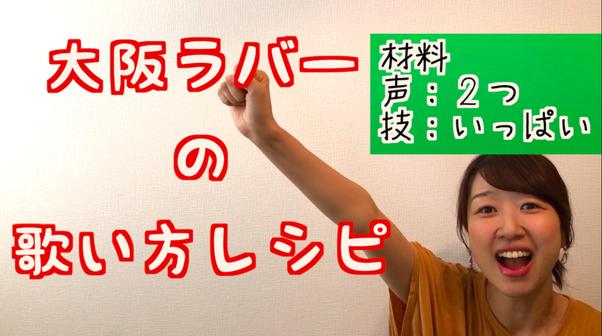 カラオケオフ会サークル大阪梅田