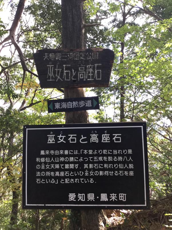 鳳来寺山 巫女石と高座石