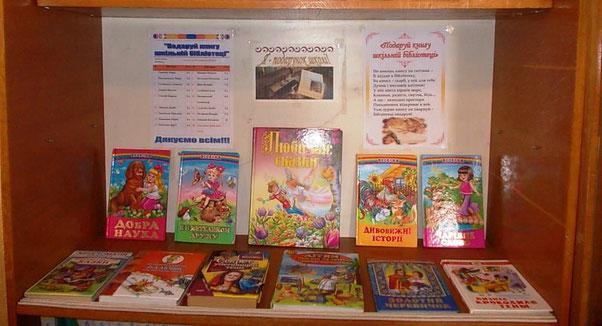 """Книжкова виставка подарованої літератури """"Я - подарунок школі"""""""