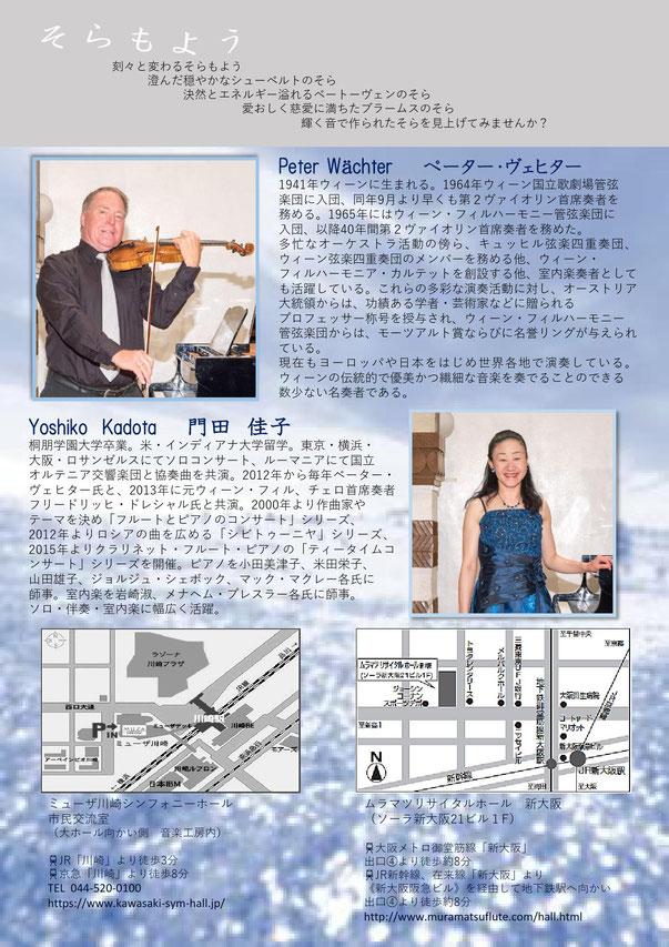 ぺーター・ヴェヒター&門田佳子 Duo Concert