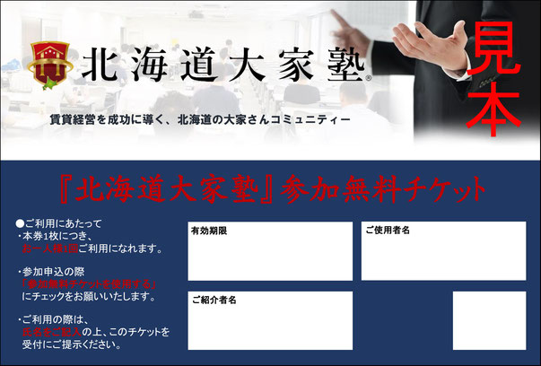 北海道大家塾参加無料チケット(新デザイン)