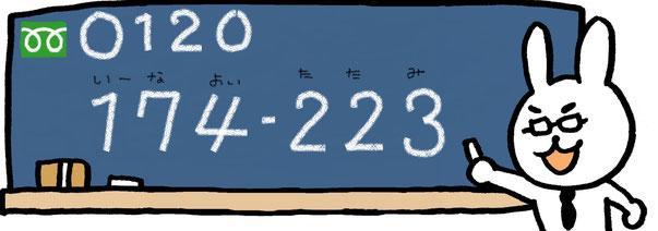 川武タタミ店 電話番号