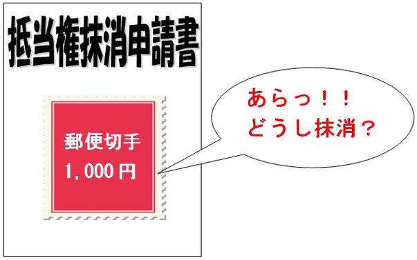愛知(名古屋)の皆さま、抵当権抹消登記申請書には切手を貼らないで下さい!