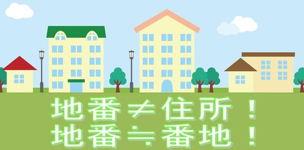 地番と住所の違いは神奈川・横浜においても抵当権抹消してnetに聞こう!